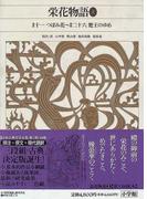 新編日本古典文学全集 32 栄花物語 2 巻第十一つぼみ花〜巻第二十六楚王のゆめ