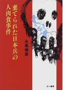 棄てられた日本兵の人肉食事件