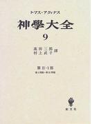 神学大全 第9冊 第2−1部 第1問題−第21問題