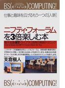 ニフティ・フォーラムを3倍楽しむ本 電子会議・RT・ライブラリ活用の実践テクニック (PHPビジネス選書)