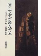 M・エンデが読んだ本