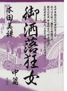 御洒落狂女 中篇 (美禅伝奇コレクション)
