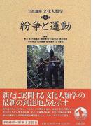 岩波講座文化人類学 第6巻 紛争と運動