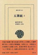 五雑組 2 (東洋文庫)(東洋文庫)