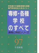 専修・各種学校のすべて 97年最新版 (資格と特技シリーズ)