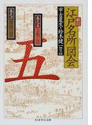 江戸名所図会 新訂 5 (ちくま学芸文庫)(ちくま学芸文庫)