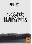 つくられた桂離宮神話 (講談社学術文庫)(講談社学術文庫)