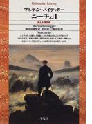 ニーチェ 1 美と永遠回帰 (平凡社ライブラリー)(平凡社ライブラリー)