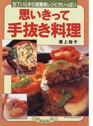 思いきって手抜き料理 包丁いらずの超簡単レシピがいっぱい (マイライフシリーズ)