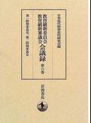 教育刷新委員会教育刷新審議会会議録 第6巻 特別委員会 1 第一特別委員会、第二特別委員会