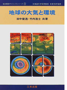 地球の大気と環境 (地球環境サイエンスシリーズ)