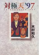 対極天 幸せを呼ぶ選択の神様 '97 (Big spirits books)