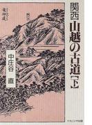 関西山越の古道 下