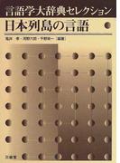 日本列島の言語 (言語学大辞典セレクション)
