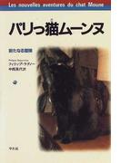 パリっ猫ムーンヌ 新たなる冒険