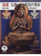 運慶仏像彫刻の革命 (とんぼの本)