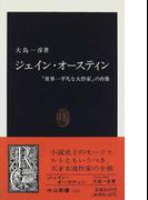 ジェイン・オースティン 「世界一平凡な大作家」の肖像 (中公新書)(中公新書)
