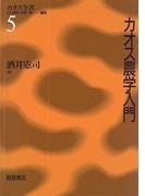 カオス農学入門 (カオス全書)