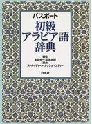 パスポート初級アラビア語辞典