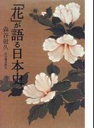 「花」が語る日本史