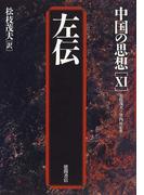 中国の思想 第3版 11 左伝