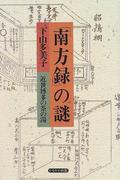 「南方録」の謎 近世博多の茶の湯