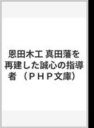 恩田木工 真田藩を再建した誠心の指導者 (PHP文庫)(PHP文庫)
