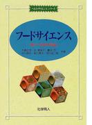 フードサイエンス 新しい食品学総論 (ヘルス・サイエンスシリーズ)