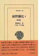 前野蘭化 3 著訳篇 (東洋文庫)(東洋文庫)