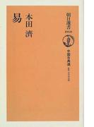 易 (朝日選書 中国古典選)(朝日選書)
