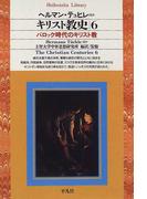 キリスト教史 6 バロック時代のキリスト教 (平凡社ライブラリー)(平凡社ライブラリー)