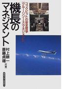 機長のマネジメント コックピットの安全哲学〈クルー・リソース・マネジメント〉