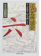 江戸名所図会 新訂 6 (ちくま学芸文庫)(ちくま学芸文庫)