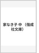 家なき子 中 (偕成社文庫)(偕成社文庫)
