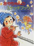 あやちゃんのスケッチブック (新日本おはなしの本だな)