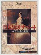 皇妃エリザベート ハプスブルクの美神 (「知の再発見」双書)