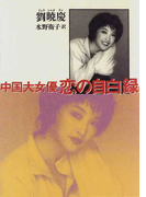 中国大女優恋の自白録
