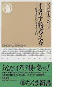イタリア的考え方 日本人のためのイタリア入門 (ちくま新書)(ちくま新書)