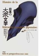 日本の大衆文学 (フランス・ジャポノロジー叢書)