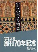 アルハンブラ物語 下 (岩波文庫)(岩波文庫)