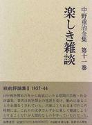 中野重治全集 定本版 第11巻