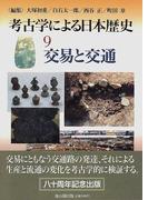 考古学による日本歴史 9 交易と交通