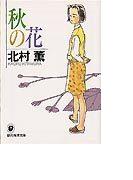 秋の花 (創元推理文庫 円紫さんと私シリーズ)(創元推理文庫)