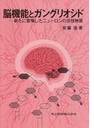 脳機能とガングリオシド 新たに登場したニューロンの活性物質