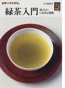 緑茶入門 おいしいいれ方と効用 (カラーブックス)(カラーブックス)