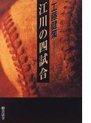 江川の四試合