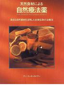 天然食材による自然療法薬 身近な自然素材を活用した古来伝承の治療法 (Gaia books)