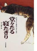 堂々たる寝たきり 虎五郎と多々羅教授の老年心理学