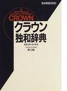 クラウン独和辞典 第2版