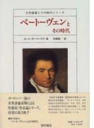 ベートーヴェンとその時代 (大作曲家とその時代シリーズ)